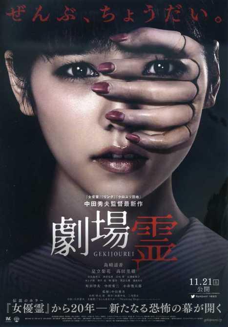 Ghost-Theater-2015-J-Horror-Hideo-Nakata