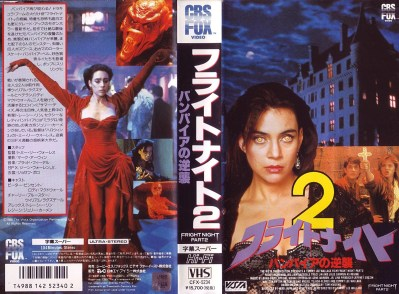Fright_Night_Part_2_Japanese_VHS_Cover