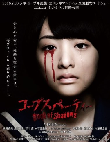 Corpse-Party-Book-of-Shadows-poster-1