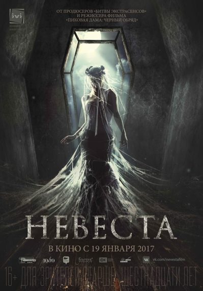 nevesta-the-bride-2017-russian-horror-film