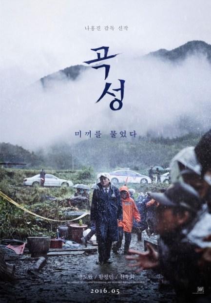 the-wailing-is-an-upcoming-korean-thriller-film-directed-by-na-hong-jin-starring-kwak-do-won-hwang-jung-min-and-chun-woo-hee
