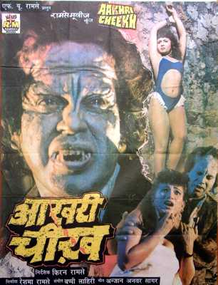 aakhri-cheekh_1991