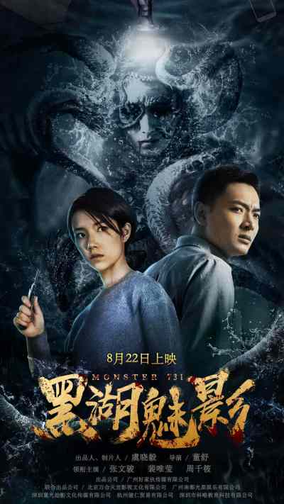 Monster 731 China 2019 Preview Movies And Mania