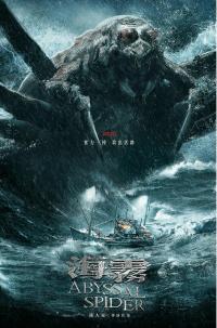 Abyssal-Spider-movie-film-horror-2020-華語影壇最豪華陣容Chinese-poster