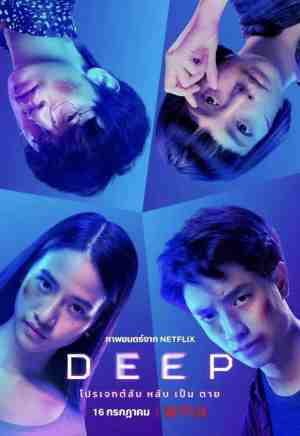 Deep-movie-film-sci-fi-thriller-Thai-2021-Netflix-review-reviews-poster