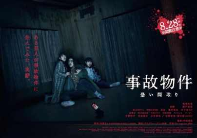 Stigmatized-Properties-movie-film-horror-Japanese-事故物件-恐い間取り-Jiko-Bukken-Kowai-Madori-2020-review-reviews