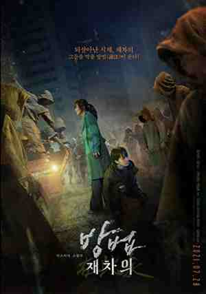 The-Cursed-Dead-Mans-Prey-movie-film-Korean-horror-2021-poster-1