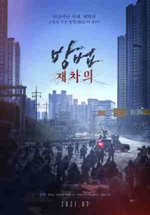 The-Cursed-Dead-Mans-Prey-movie-film-Korean-horror-2021-poster-2