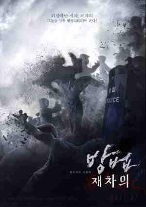 The-Cursed-Dead-Mans-Prey-movie-film-Korean-horror-2021-poster-3