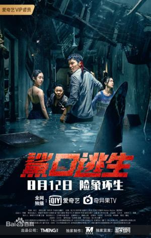 Escape-from-the-Sharks-Mouth-movie-film-action-horror-Chinese-2021-鲨口逃生-poster