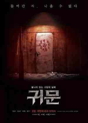 Guimoon-The-Lightless-Door-movie-film-horror-Korean-2021-귀문-poster-1