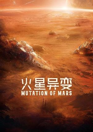 Mutation-on-Mars-movie-film-sci-fi-horror-Chinese-2021-火星异变-2