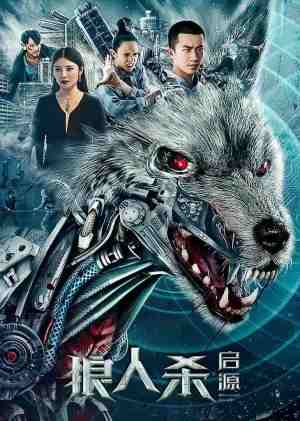 We-Are-Werewolves-movie-film-sci-fi-action-horror-2021-1