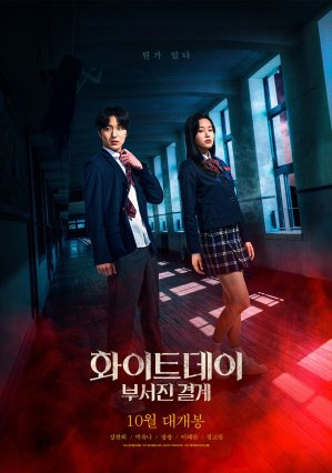 The-Labyrinth-movie-film-2020-horror-화이트데이-학교라는-이름의-미궁-hwa-i-teu-de-i-hak-kyo-ra-neun-i-reum-eui-mi-goong-poster-2
