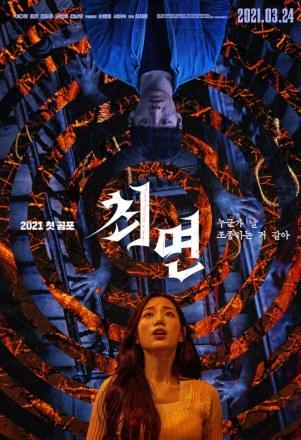 The-Hypnosis-movie-film-horror-Korean-hypno-therapy-2021-review-reviews-1