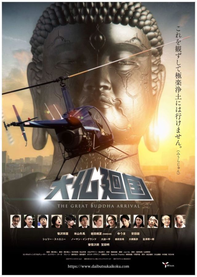Great-Buddha-Arrival-poster