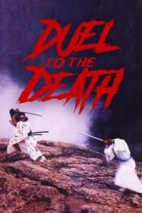 Duel to the Death (1983)