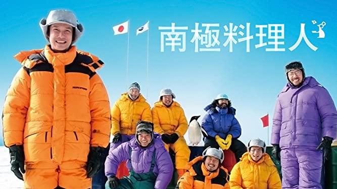 『南極料理人』無料フル動畫を今すぐ視聴する方法【ネタバレなし感想・解説】 | オレンチの映畫ブログ