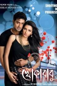 Khokababu 2012 Movie Free Download