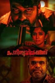 Porinju Mariam Jose 2019 Movie Free Download