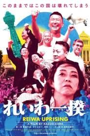 Reiwa Uprising 2019 Movie Free Download