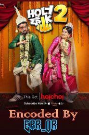 Holy Faak (2018) Bengali [Season 02 Complete]