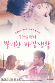 House Husbands Erotic Outdoor Life (2020) Korean Full Movie