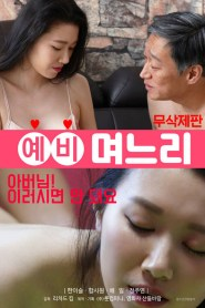 Spare daughter-in-law 2020 Korean Movie