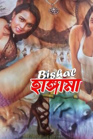 Bishal Hungama (2020) Garam Masala Movie