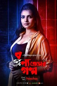 Bonyo Premer Golpo (2020) Bengali S01 Complete