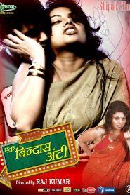 Ek Bindaas Aunty 2020 Hindi