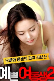 Pretty Young Sister 2 2020 Korean Movie
