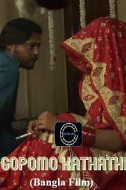 Gopomo Kathati BTS 2020 Nuefliks Bengali Short Film