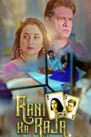Rani Ka Raja (2020) Kooku Originals Season 01 Complete