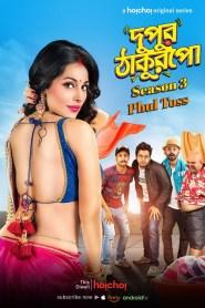 Dupur Thakurpo 3 2020 Bengali Web Series