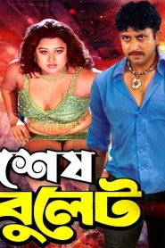 Shesh Bullet 2021 Bangla Hot Movie