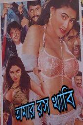 Amar Ros Khabi 2021 Bangla Hot Movie