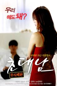 Invited Man 2021 Korean Movie