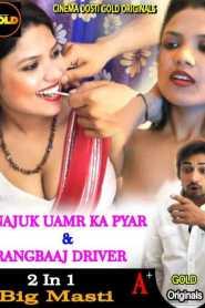 Najuk Uamar Ka Pyar Aur Rangbaaj Driver (2021) Cinema Dosti Hot Short Film