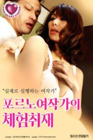 A pornography woman's experience coverage 2021 Korean Movie