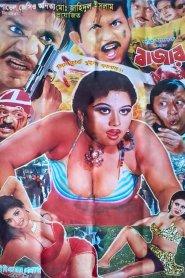 Bazar 2021 Bangla Movie HDRip