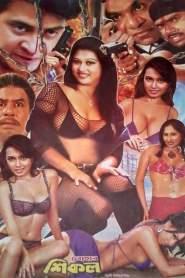 Lohar Sikol 2021 Bangla Hot Movie