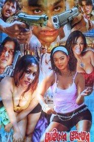 Aainer Hate Greftar 2021 Bangla Hot Movie