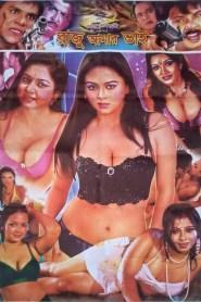 Raju Amar vai 2021 Bangla Movie