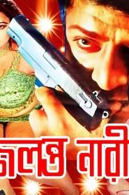Jolontto Nari 2021 Bangla Movie