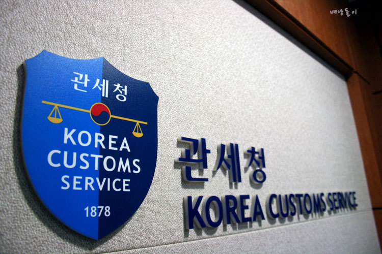 한국 수입통관 절차 안내