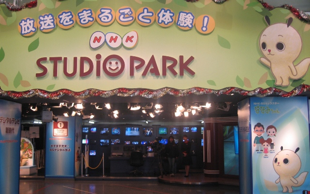 NHK Studio Park entrance