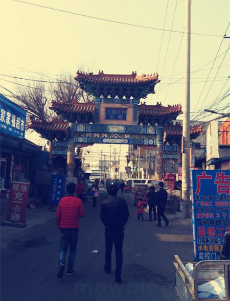 通州大葛庄村