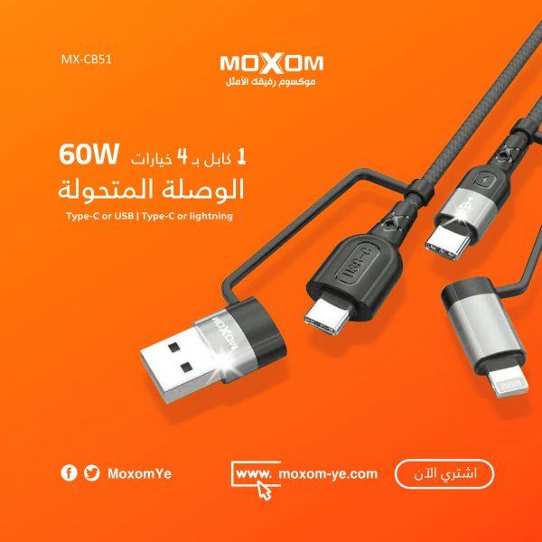 MX-CB51 (1)