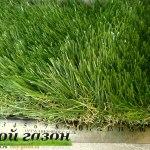 Высокая трава искусственная